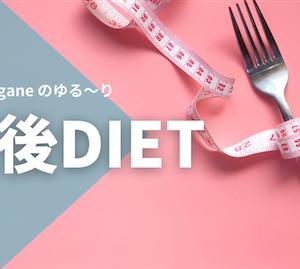 産後ダイエット//3ヶ月目成果発表!