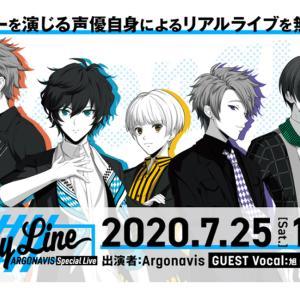 ARGONAVIS Special Live -Starry Line-(アルゴナ無観客) セトリ・レポート・実況ツイートまとめ