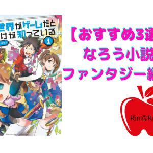 おすすめ「なろう小説」~ハイファンタジー編1~