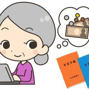 電子版ねんきん定期便が来た ネットで将来年金を試算する