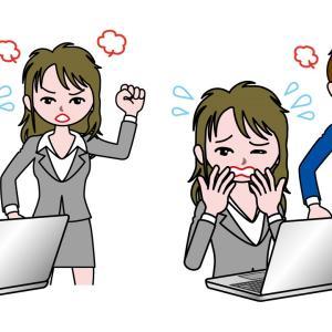 職場で自分の間違いを認めない人に困る 認めない理由と対処法