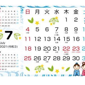 7月のカレンダーと祝日と平日 2021年 コロナ禍の夏休み
