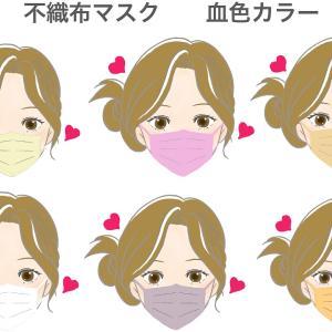 使ってみた不織布血色マスク 淡い色で目立たないおすすめカラー