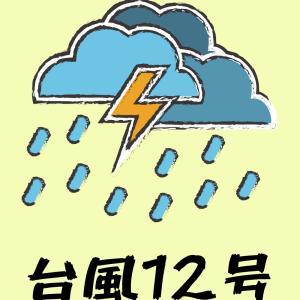 台風12号、今後どうなる?
