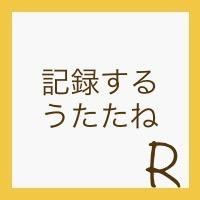【まとめ2020年8月】レコーディングダイエット:20200831