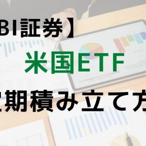 【SBI証券】米国ETFの定期積み立て方法