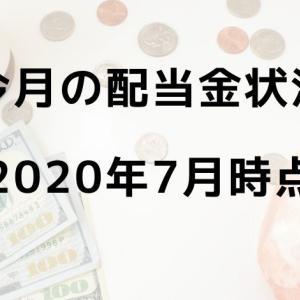 今月の配当金状況 【2020年7月時点】