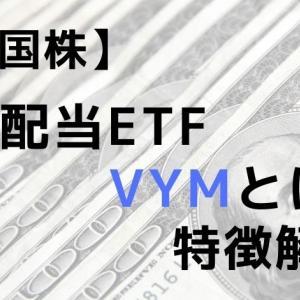 【米国高配当ETF】 VYMとは?特徴を解説