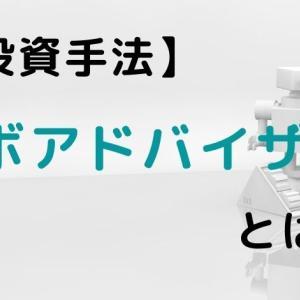 【投資手法】ロボアドバイザーとは?