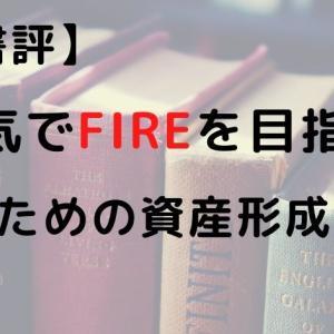 【書評】本気でFIREを目指す人のための資産形成入門