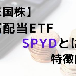 【米国高配当ETF】 SPYDとは?特徴を解説