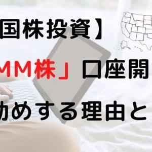 【米国株投資】「DMM株」口座開設をおすすめする理由とは?