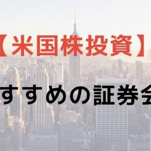 【米国株投資】おすすめの証券会社