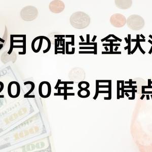 今月の配当金状況 【2020年8月時点】