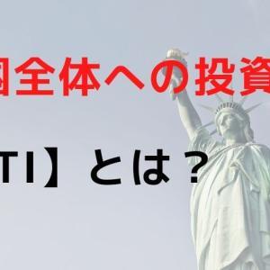 米国全体への投資!VTIとは?