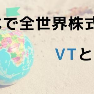 1本で全世界の株式へ投資!VTとは?