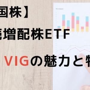 連続増配株ETF VIGとは?