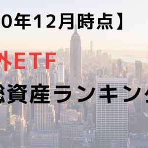 【2020年12月時点】海外ETF 総資産ランキング