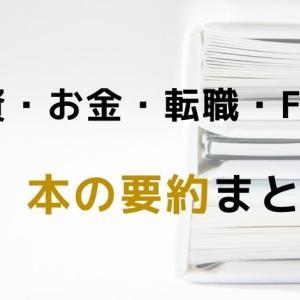 【投資・お金・転職・FIRE】関連本、要約まとめ