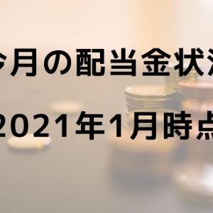 今月の配当金状況 【2021年1月時点】