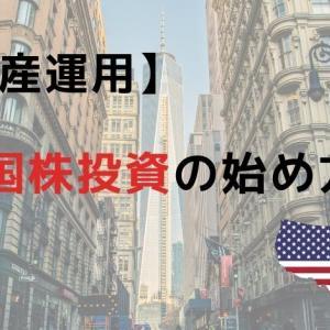 【資産運用】米国株投資の始め方
