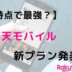 【現時点で最強?】楽天モバイル新プラン発表!