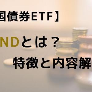 【米国債券ETF】BNDとは?特徴と内容解説