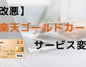 【改悪】楽天ゴールドカードサービス変更