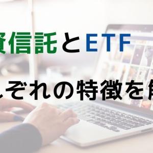 投資信託とETF それぞれの特徴を解説!