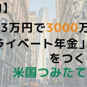 【要約】毎月3万円で3000万円の「プライベート年金」をつくる 米国つみたて投資