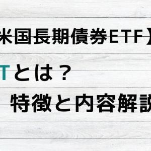 【米国長期債券ETF】TLTとは?特徴と内容解説
