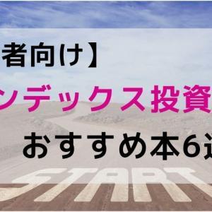 【初心者向け】インデックス投資 おすすめ本6選!
