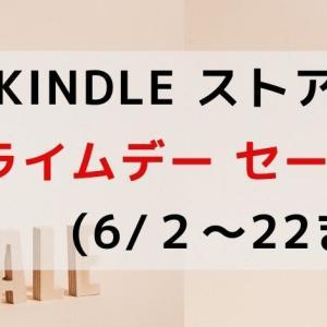 Kindle ストア プライムデー セール! (6/2~22まで)