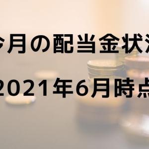 今月の配当金状況 【2021年6月時点】