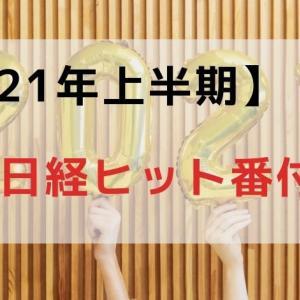 【2021年上半期】日経ヒット商品番付!