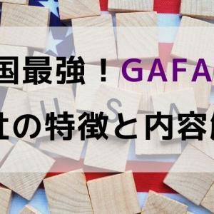 米国最強!GAFAM各社の特徴と内容