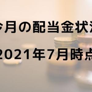 今月の配当金状況 【2021年7月時点】