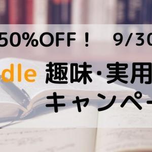 最大50%OFF! Kindle本 趣味・実用書キャンペーン 【2021/9/30まで】