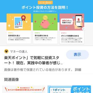 【投資】9月投信ポイント