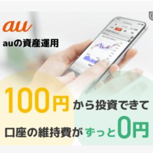 【ダメ過ぎ】au、口座維持費0円www