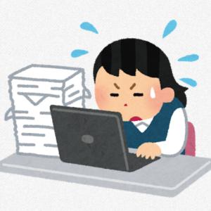 【雑記】職場の互助会(嫌な思い出)