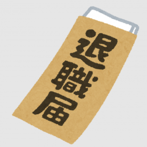 【退職トラブル】民法第627条