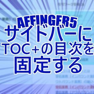 【WordPress】AFFINGER5でサイドバーにTOC+の目次を固定する