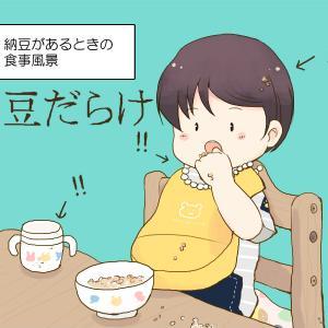 納豆だらけの離乳食