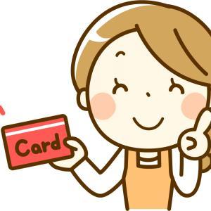 クレジットカード発行でのポイント獲得