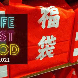 【2021福袋】カフェやファーストフードの予約開始はいつから?