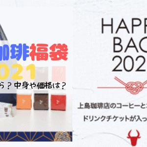 【上島珈琲の福袋2021】3種類のハッピーバッグの中身や価格は?
