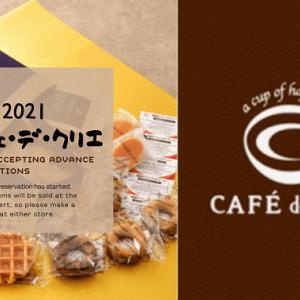 【カフェ・ド・クリエの福袋2021】予約はいつから?中身や価格は?