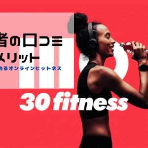 【無料体験】30.f(サーティフィット)の口コミやデメリットは?
