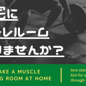 【自宅に筋トレルームを作ろう】これさえあればスポーツジムは不要。